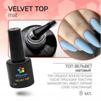 Топ матовый Velvet Top Bloom 8 мл
